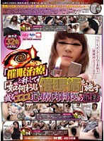 (Hypnotism Treatment) Groped (Shady Art of Hypnotism) and Performing Certain Erotic Acts Download