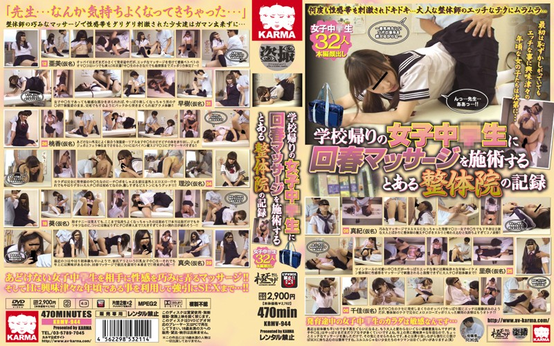 KRMV-944 Hospital Record Of Chiropractic Treatment And Massage Some Rejuvenated Back To Life ○ While School Girls