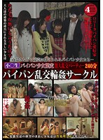 Barely Legal Girls with Shaved Pussies in Limitless Large Orgy Party - Shaved Pussy Gang Bang School Download