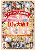 Kichikkusu Big Thanksgiving Festival 2015-2016 Large Release Featuring 40 Devilishly Cute Amateur Lolita Girls! 16 Hours Download