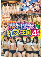 Barely Legal Loli Girls Orgy Heaven 4 Hours Download