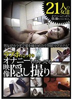 Hidden Cam: Stealthy Love Hotel Masturbation Caught on Tape 下載