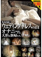Daring New Wives Masturbating in Their Wedding Dresses Right Before The Ceremony! Download