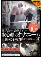 Real Hidden Cam Of Girls Masturbating In Public Toilets On The Way To School 4 Download