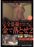 Peeping Video Featuring Hot-Spring Hotel Masseuses Who Gave In For Cash 2 下載