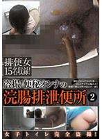 Peeping! Woman Relives Her Constipation 2 下載