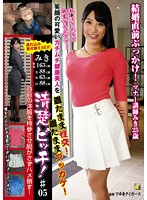 Before Marriage BUKKAKE! Manners Teacher Miki 25 y/o Neat and Clean Bitch!# 05 Download