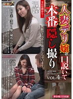 Married Woman Hostess Seduced Into Real Sex! Hidden Camera Footage vol. 4 Download
