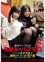 College Girls At A Travel Club's Drinking Party Love To Flash Their Full Panties - Riho & Maya - Amateur Used Panty Fanciers Download