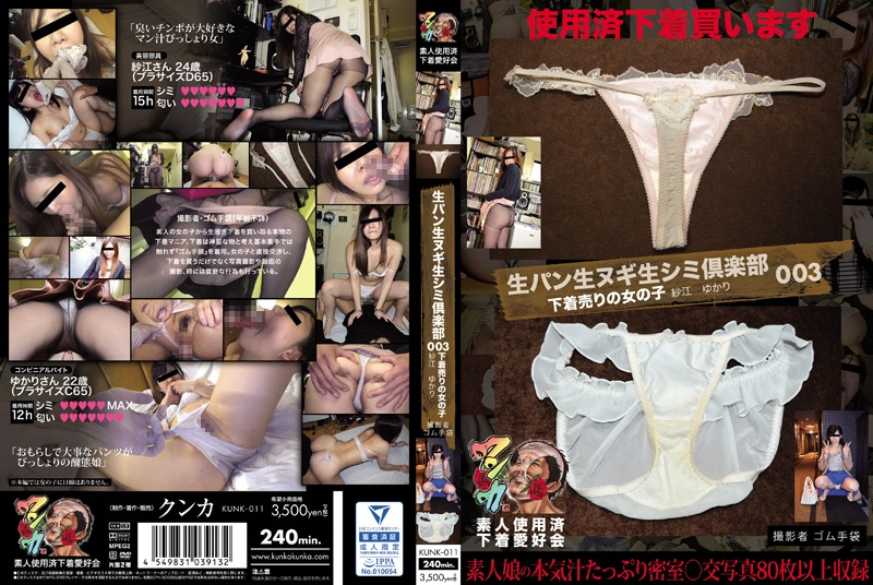 KUNK-011 Fresh Panties, Freshly Undressed For Fresh Stains Club 003 - Girls Selling Their Underwear - Sae & Yukari - Amateur Used Panty Fanciers