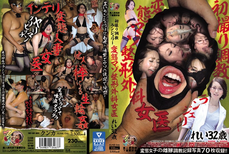 KUNK-046 First Shooting Torture Lingerie Pervert Masochist Orthopedic Woman Doctor Rei 32-year-old Amateur Spent Underwear Lovers Meeting