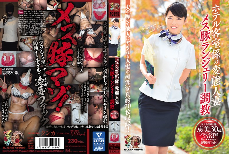KUNK-050 Transformation Married Female Pig Lingerie Torture Amateur Spent Underwear Lovers Meeting Of Hotel Room Clerk