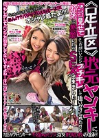 [Adachi District] We Asked Local Bad Girls To Show Us Their Panties And We Thought They Were Going To Kill Us! Only When They Chased Us Down, We Got Laid~ Marin & Sara Amateur Used Panty Fanciers Download