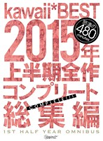 kawaii BEST of First Half Of 2015 Full And Complete Highlights (kwbd00189)