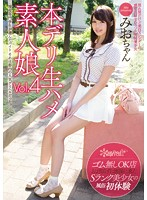 Real And Raw Delivery Health Sex By An Amateur Girl Vol.4 An S-Class Beautiful Girl Has Her First Experiences With A Sex Club When She Comes To The Interview Without Knowing That This Is A No-Rubber Service Mio Download