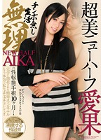 Gorgeous Transsexual: Aika -- Lead A Dickless Life? As If! 下載
