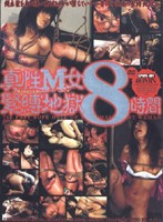 A Real Masochist Woman S&M Hell 8 Hours 下載