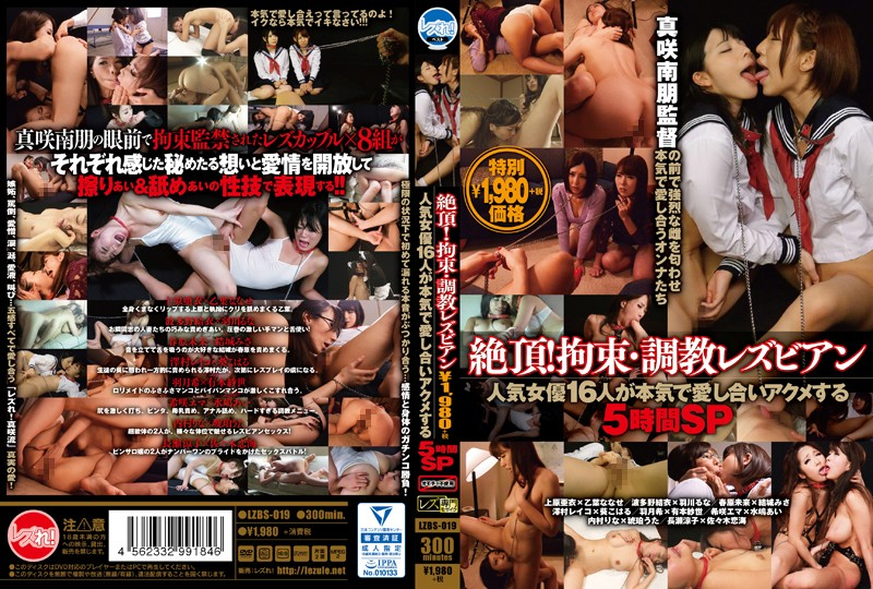 LZBS-019 Orgasms! Tied Up Plays! Disciplining Lesbian Sex! 16 Popular Actresses' Real Lesbian Sex And Orgasms - 5 Hour Special