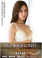 Eight Hours of Supreme Lesbian Action with Aki Sasaki Download