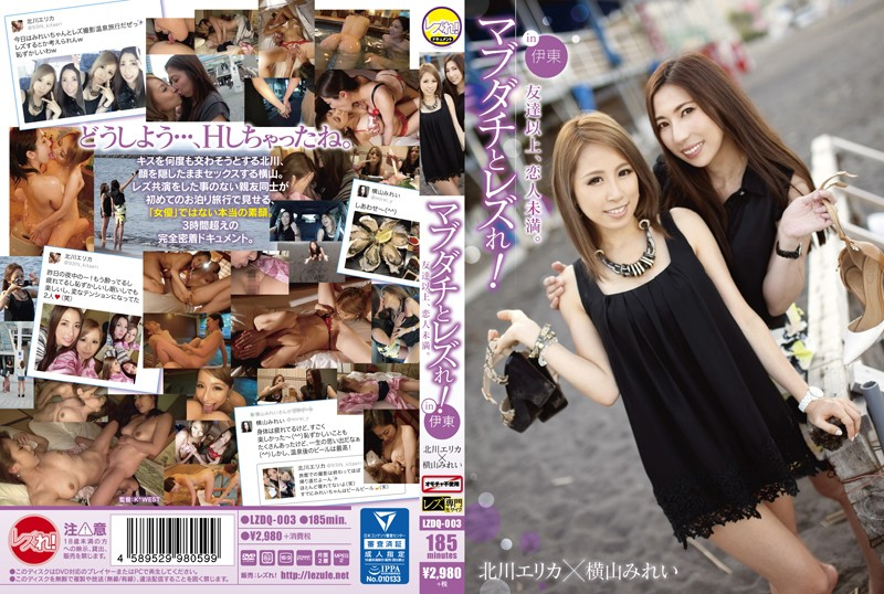 LZDQ-003 True Friends And Lesbians In Ito! Less Than Lovers, More Than Friends.