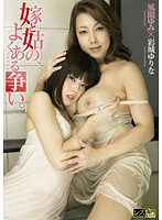 The Timeless Battle Of Bride And Mother-in-law Yumi Kazama Yurina Ayashiro Download