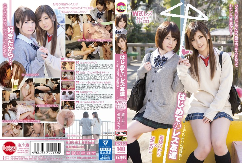 LZPL-013 After School For The First Time Of Lesbian Friends ~ Futarikiri ~ Home Sweet Home Miko Yuhime Light