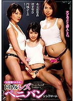 Female Director Hana In Triple Lesbian Action The Strap On Dildo Syndrome 下載