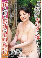 A Forbidden Hot Springs Vacation With Her Grandson To Celebrate His New Job, She Took Her Grandson On A Private Vacation And Took Care Of His Bodily Needs Too Asako Kitamori Download