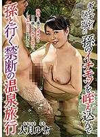 Taboo Hot Spring Trip With Grandson She's Wide Open For Her Grandon's Ecstatic Penis Runa Otsuki Download