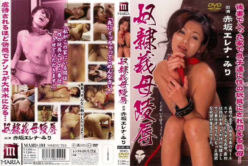MARD-101 Slave Mother In Law Bondage Erena Akasaka - Stepmom, Mature Woman, Humiliation, Fingering, Featured Actress, Erena Akasaka, Cowgirl