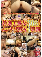 Special Selection - Beautiful Mature Woman 30 Ladies! Curvy Charming Asses 4 Hours 下載