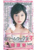 Dream Woman DREAM WOMAN VOL.13, An Nanba (mde061)