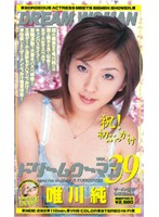 Dream Woman vol.39 Jun Yuikawa Download