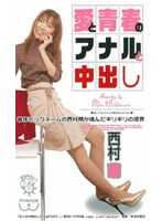 Love in the Spring of Youth - Anal Creampies Moe Nishimura Download