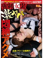 Forced To Wear Women's Clothes Agonizing Orgasms Mari 下載