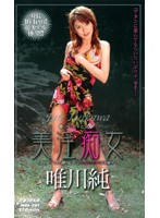 Horny Slut: Tall, Leggy, and Horny Big Sis... Jun Yuikawa Download
