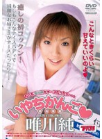 Hot Nurse Delights Jun Yuikawa Download