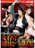 The Sperm Killing Punisher Vol. 6 , The Erotic And Jeering Nun! Meet The Female Warden Natsume Inagawa Download