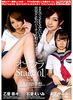 Masturbation Club Stage 01 - Masturbation Club 下載