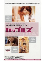 Couples, Adult Video Actress Real Document 下載