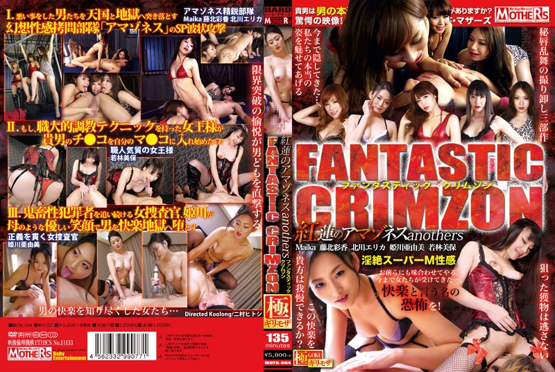 MDTK-004 紅蓮のアマゾネス anothers FANTASTIC CRIMZON