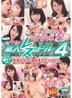 Female Director Ayaka Sugimoto 's Amateur Lesbian Dolls 4 - Picking Up Girls In The Street! Download