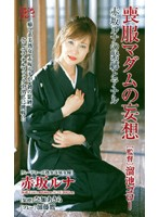 (mdy009)[MDY-009] Mourning Dress Madam's Daydream Runa Akasaka Download