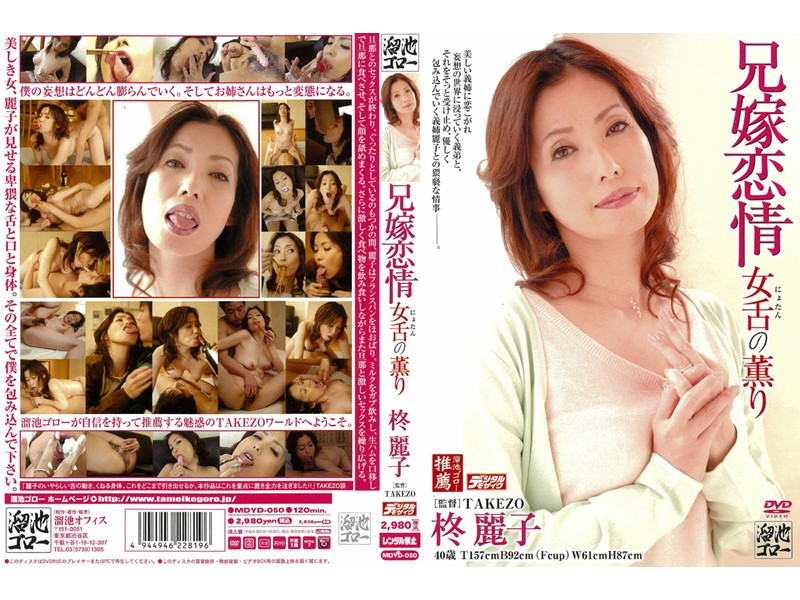 MDYD-050 Sister-in-Law Love: A Woman's Taste Reiko Hiragi