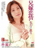 Sister-in-Law Love: A Woman's Taste Reiko Hiragi (mdyd050)