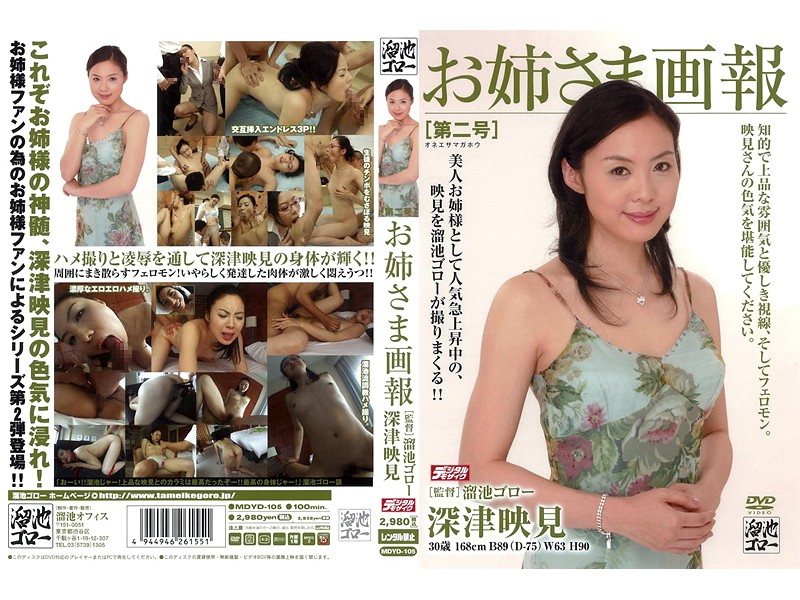MDYD-105 Older Sister Pictorial #2 ( Emi Fukatsu ) - Training, Threesome / Foursome, Mature Woman, Gonzo, Featured Actress, Emi Fukatsu, Digital Mosaic