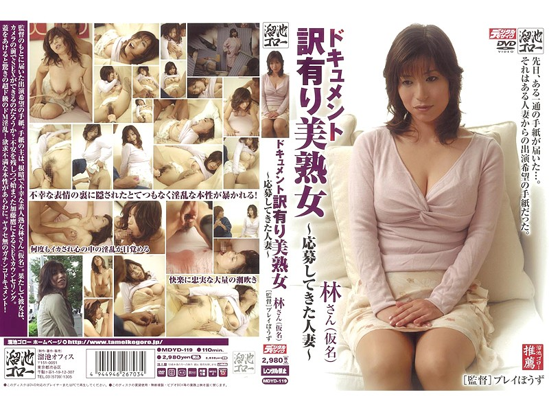 MDYD-119 Documented - Beautiful Mature Woman - Married Woman Responds to Wanted Ad - Squirting, Mature Woman, Documentary, Digital Mosaic, Big Tits