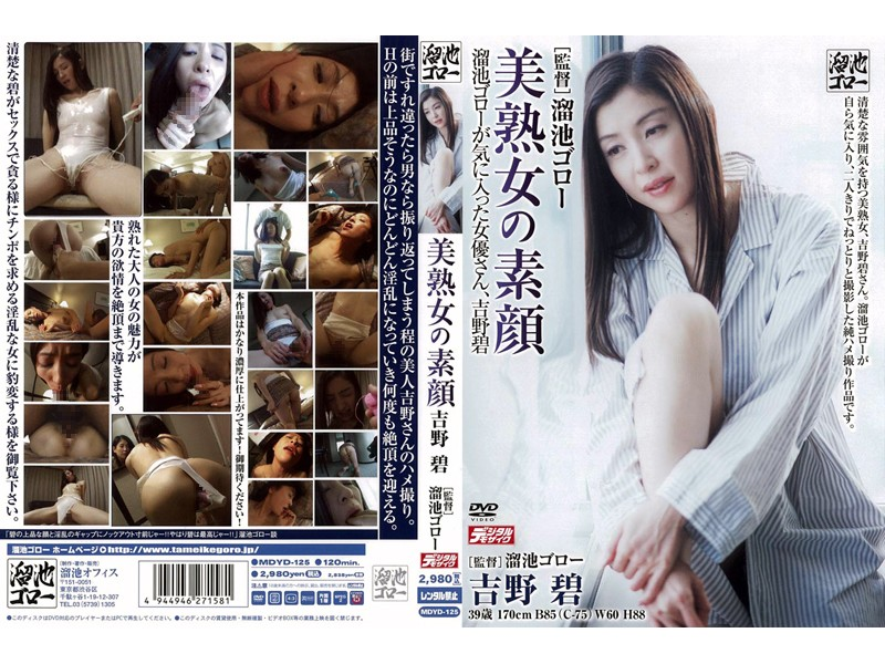 MDYD-125 Truly Hot MILF Midori Yoshino - Midori Yoshino, Mature Woman, Gonzo, Featured Actress, Digital Mosaic, Cunnilingus, Cowgirl