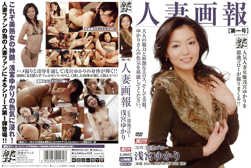 MDYD-167 Yukari Shallow Pictorial Palace Married