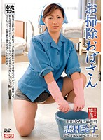 Cleaning Cougars Reiko Shimura  Download